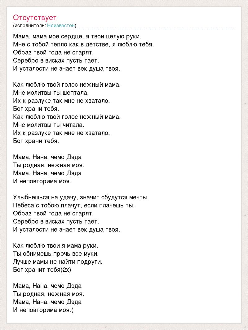 Tekst Pesni Mama Mama Moe Serdce Ya Tvoi Celuyu Ruki Slova Pesni